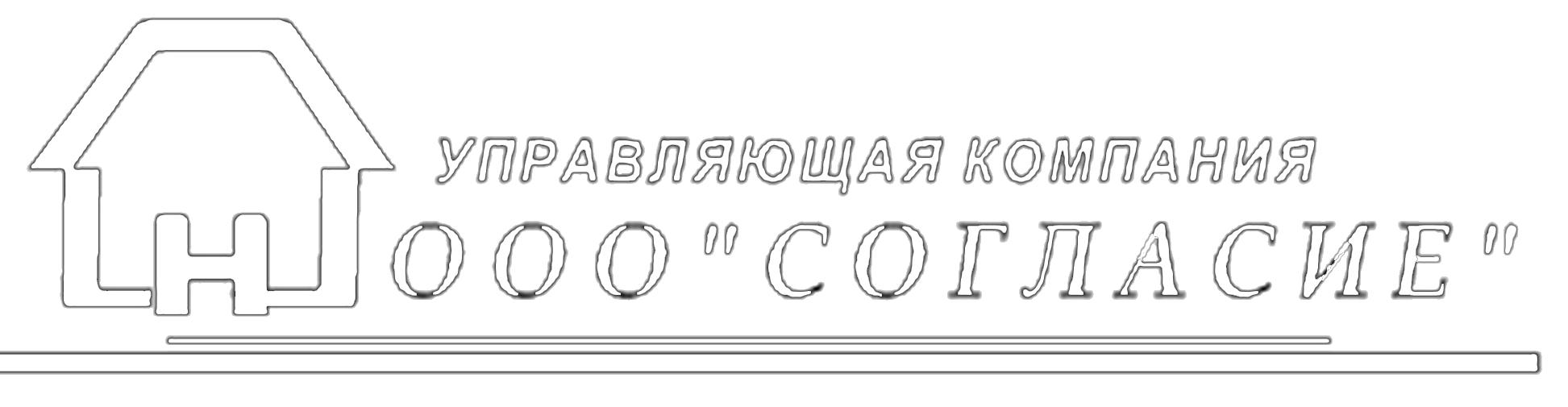 ООО «СОГЛАСИЕ»